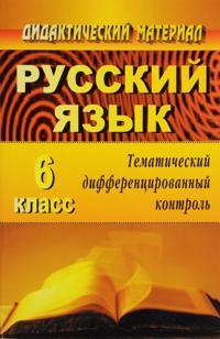 Russkij jazyk. 6 klass. Tematicheskij differentsirovannyj kontrol