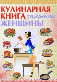 Kulinarnaja kniga zanjatoj zhenschiny