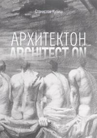 Arkhitekton / Architect ON. Diskursivnye monologi ob arkhitekture - professii i obraze zhizni