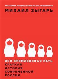 Vsja kremlevskaja rat. Kratkaja istorija sovremennoj Rossii