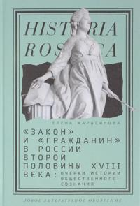 """""""Zakon"""" i """"grazhdanin"""" v Rossii vtoroj poloviny XVIII veka. Ocherki istorii obschestvennogo soznanija"""