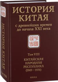 Istorija Kitaja s drevnejshikh vremen do nachala XXI veka. V 10 tomakh. Tom 8. Kitajskaja Narodnaja Respublika (1949-1976)