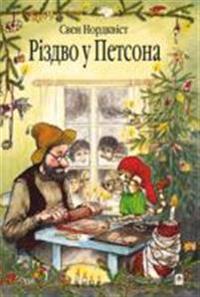 Rizdvo u Petsona (ukrainska)
