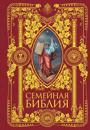 Semejnaja Biblija. Rasskazy iz Svjaschennoj istorii Vetkhogo i Novogo Zaveta. 2-e izdanie (novoe oformlenie)