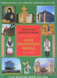 Moj belorusskij narod