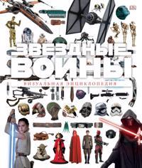 Zvjozdnye Vojny. Vizualnaja entsiklopedija