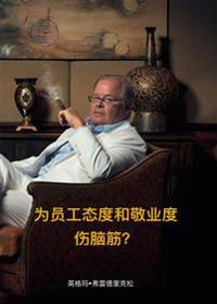 Trouble with staff attitudes and commitment? (Chinese edition)
