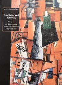Gnosticheskij dnevnik. Ocherki po filosofii golograficheskogo mirozdanija