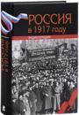 Rossija v 1917 godu. Entsiklopedija