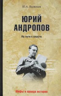 Jurij Andropov.Na puti k vlasti