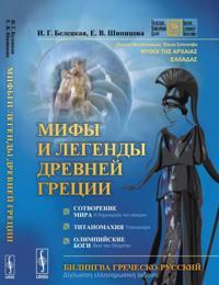 Mify i legendy Drevnej Gretsii. Sotvorenie mira. Titanomakhija. Olimpijskie bogi