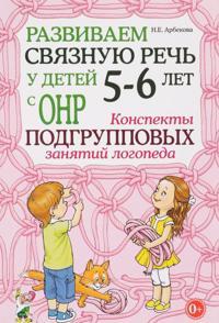 Razvivaem svjaznuju rech u detej 5-6 let s ONR. Konspekty podgruppovykh zanjatij logopeda