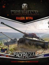 World of Tanks. Raskraska. Tekhnika Frantsii i Velikobritanii