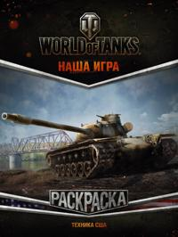 World of Tanks. Raskraska. Tekhnika SSHA