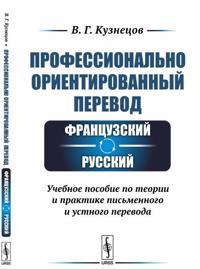 Professionalno orientirovannyj perevod: frantsuzskij-russkij. Uchebnoe posobie po teorii i praktike pismennogo i ustnogo perevoda