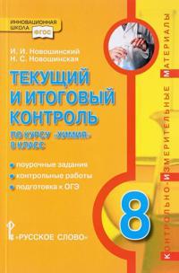 """Tekuschij i itogovyj kontrol po kursu """"Khimija"""". 8 klass. Kontrolno-izmeritelnye materialy"""