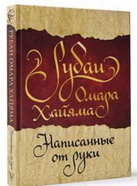 Rubai Omara Khajjama, napisannye ot ruki