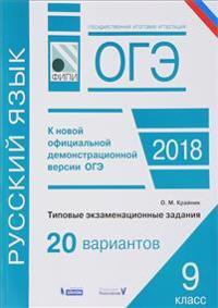 OGE-2018. Russkij jazyk. Tipovye ekzamenatsionnye zadanija. 20 variantov