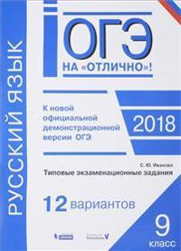 OGE-2018. Russkij jazyk. Tipovye ekzamenatsionnye zadanija. 12 variantov