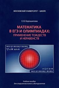Matematika v EGE i olimpiadakh. Primenenie tozhdestv i neravenstv. Uchebnoe posobie