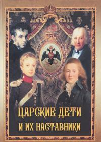 Tsarskie deti i ikh nastavniki