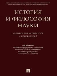 Istorija i filosofija nauki. Uchebnik