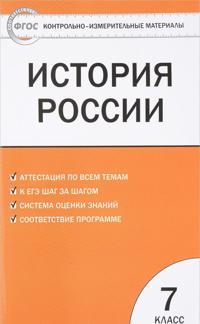 Istorija Rossii. 7 klass. Kontrolno-izmeritelnye materialy