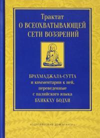 Traktat o vseokhvatyvajuschej seti vozzrenij. Brakhmadzhala-sutta i kommentarii k nej