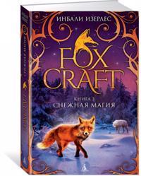 Foxcraft. Kniga 3. Snezhnaja magija
