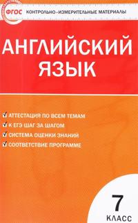 Anglijskij jazyk. 7 klass. Kontrolno-izmeritelnye materialy