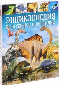 Entsiklopedija dinozavrov i reptilij