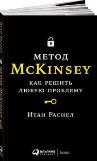 Metod McKinsey. Kak reshat ljubuju problemuu