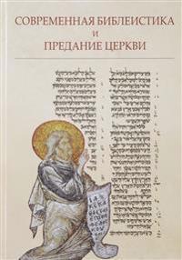 Sovremennaja bibleistika i Predanie Tserkvi
