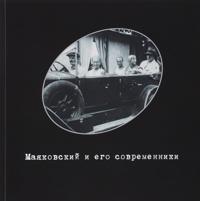 Majakovskij i ego sovremenniki. Fond foto-, kino- i audiodokumentov. Katalog vystavki