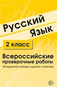Russkij jazyk. 2 klass. Vserossijskie proverochnye raboty. 30 variantov tipovykh zadanij s otvetami