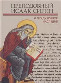Prepodobnyj Isaak Sirin i ego dukhovnoe nasledie