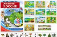 ROSSIJa - RODINA MOJa. Ekologija Rossii