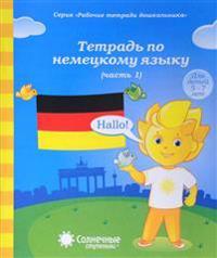 Tetrad po nemetskomu jazyku. Chast 1. Dlja detej 5-7 let