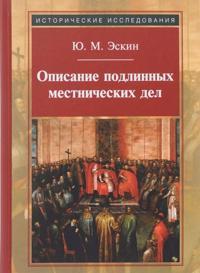 Opisanie podlinnykh mestnicheskikh del