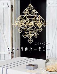 Himmelin harmonia (japaninkielinen)