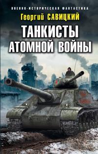 Tankisty atomnoj vojny