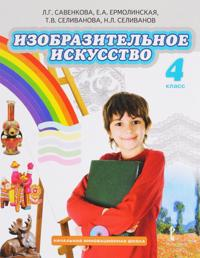 Izobrazitelnoe iskusstvo. 4 klass. Uchebnik