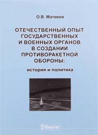 Otechestvennyj opyt gosudarstvennykh i voennykh organov v sozdanii protivoraketnoj oborony. Istorija i politika