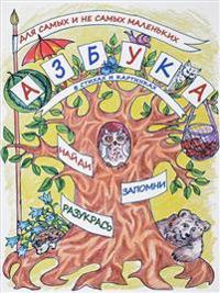 Azbuka v stikhakh i kartinkakh: najdi, zapomni, razukras. Dlja samykh i ne samykh malenkikh