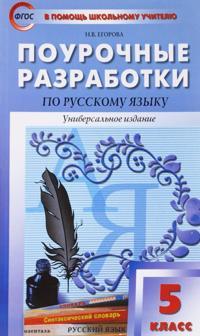 Russkij jazyk. 5 klass. Pourochnye razrabotki
