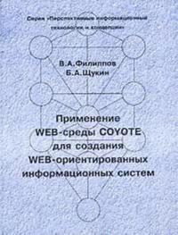 Primenenie Web-sredy Coyote dlja sozdanija Web-orientirovannykh informatsionnykh sistem