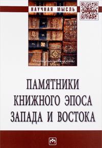 Pamjatniki knizhnogo eposa Zapada i Vostoka