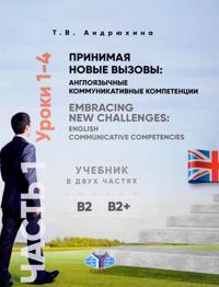 Prinimaja novye vyzovy. Anglojazychnye kommunikativnye kompetentsii / Embracing New Challenges: English Communicative Competencies. Uchebnik. V 2 chastjakh. Chast 1. Uroki 1-4. Urovni V2-V2+