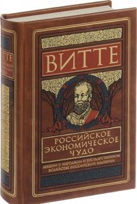 Rossijskoe ekonomicheskoe chudo. Lektsii o narodnom i gosudarstvennom khozjajstve Rossijskoj imperii (ekskljuzivnoe podarochnoe izdanie)