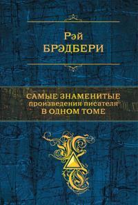 Samye znamenitye proizvedenija pisatelja v odnom tome